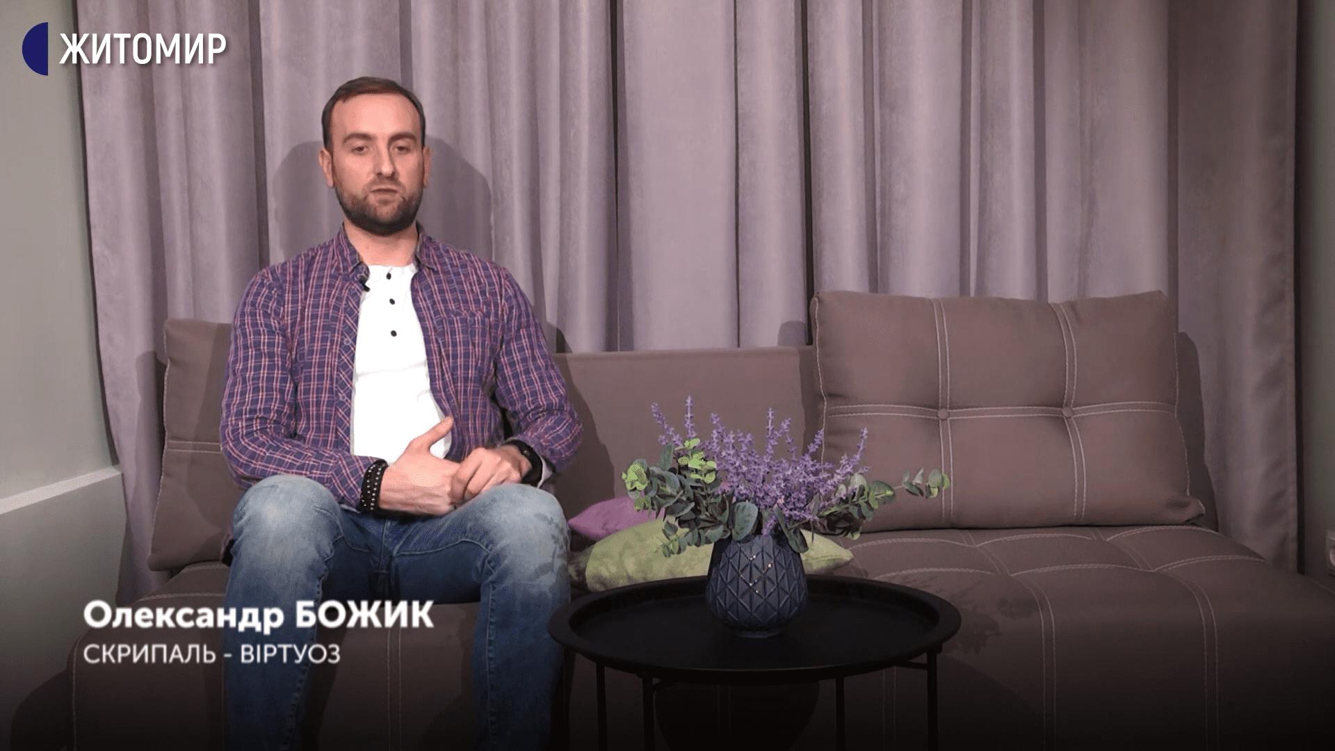 Скрипаль - віртуоз Олександр Божик